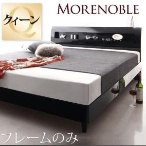 棚付き コンセント付き ベッド クイーン すのこベッド Morenoble モアノーブル フレームのみ クイーンサイズ ベッド ベット 鏡面仕上げ 宮付き モダン スマホ充
