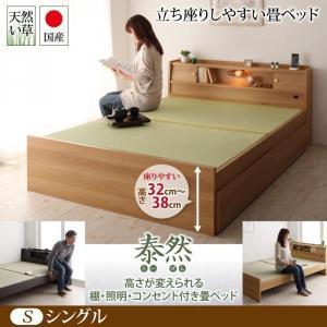 高さが変えられる棚・照明・コンセント付き畳ベッド 泰然 たいぜん シングル 畳 充電 布団 和室 照...