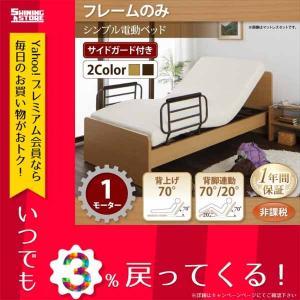 お客様組立 シンプル電動ベッド ラクティータ ベッドフレームのみ 1モーター シングル 洋室 和室 ...