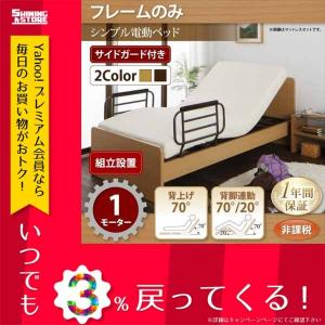 組立設置付 シンプル電動ベッド ラクティータ ベッドフレームのみ 1モーター シングル 洋室 和室 ...
