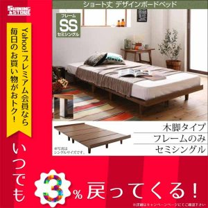 デザインボードベッド Catalpa キャタルパ ベッドフレームのみ 木脚タイプ セミシングル ショ...