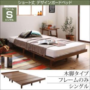 デザインボードベッド Catalpa キャタルパ ベッドフレームのみ 木脚タイプ シングル ショート...