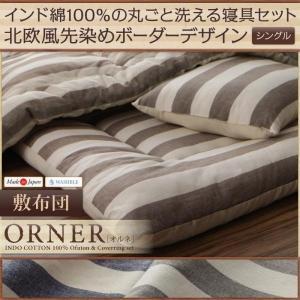 日本製 インド綿100%の丸ごと洗える寝具セット 北欧風先染めボーダーデザイン ORNER オルネ 敷き布団 シングル|shiningstore