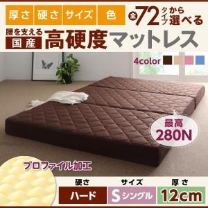 日本製 来客用 3つ折り シングル 三つ折り 厚さ12cm マットレス ハードタイプ 高反発ウレタン コンパクト収納 敬老の日ギフト 三つ折りタイプ 040202358の写真