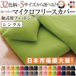 シングル 和式用フィットシーツ 32色柄から選べるスーパーマイクロフリースカバーシリーズ 04020...