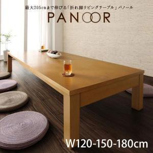 伸縮 折れ脚 伸長式 天然木 PANOOR パノール リビング テーブル 3段階伸長式 木製テーブル 伸縮テーブル ローテーブル 伸長テーブル 伸長式テーブル 040600576 shiningstore