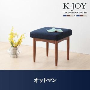 選べるカバーリング  ミックスカラーソファベンチ リビングダイニングシリーズ K-JOY ケージョイ スツール 1P|shiningstore