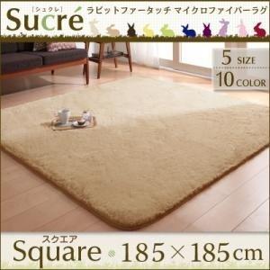 絨毯 ラグ Sucre 正方形 マット スクエア 床暖対応 シュクレ じゅうたん ラグマット カーペット 185×185cm シャギーラグ ラグカーペット ダイニングラグ shiningstore