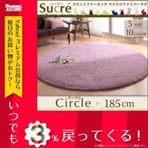 絨毯 ラグ 円形 Sucre 185cm マット 床暖対応 サークル シュクレ ラグマット カーペット じゅうたん シャギーラグ ラグカーペット ダイニングラグ 040701171 shiningstore