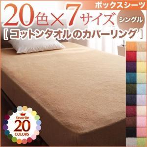 20色から選べる!365日気持ちいい!コットンタオル カバーリング ベッド用ボックスシーツ シングル...