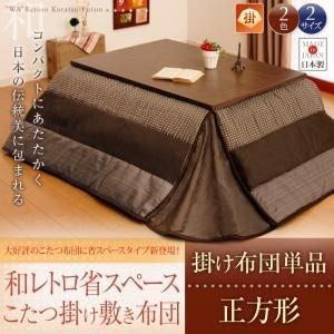 和レトロこたつ布団 こたつ用掛け布団 省スペース 正方形(75×75cm)|shiningstore