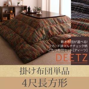 ツイード調マルチチェック柄こたつ布団 DEETZ ディーツ こたつ用掛け布団 4尺長方形(80×120cm)天板対応|shiningstore