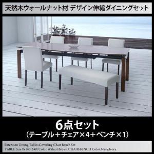 天然木ウォールナット材 デザイン伸縮ダイニングセット WALSTER ウォルスター 6点セット(テーブル+チェア4脚+ベンチ1脚) W140-240|shiningstore