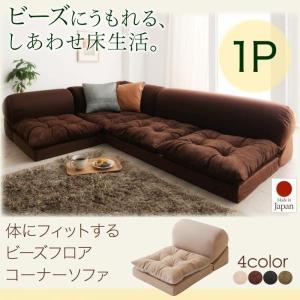 体にフィットするビーズフロアコーナーソファ 1P 1P 単品 日本製 ソファ ビーズ チェア 座いす...