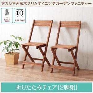 木製 屋外 イス いす 椅子 2脚組 テラス 一人用 折畳み チェア ウッド 1人掛け ベランダ チェアー シンプル ガーデン シリエル Cyrielle 2脚 500024529|shiningstore