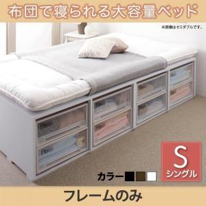 布団で寝られる大容量収納ベッド Semper センペール ベッドフレームのみ 引き出しなし ハイタイ...