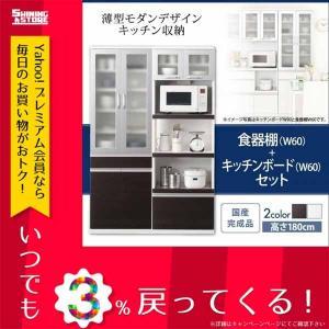 開梱サービスなし 奥行41cmの薄型モダンデザインキッチン収納 Sfida スフィーダ 食器棚+キッ...