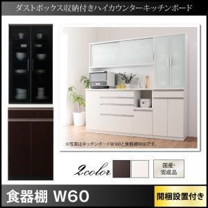 W60 幅60 食器 60cm 収納棚 食器棚 引き戸 Pranzo 日本製 完成品 高級感 ラック 収納家具 プランゾ 組立設置 台所収納 スライド棚 キッチン収納 しょっきだな