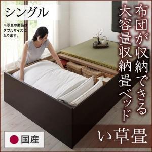 お客様組立 日本製・布団が収納できる大容量収納畳ベッド 悠華 ユハナ い草畳 シングル 42cm 畳...