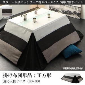 スウェード調パッチワーク省スペースこたつ布団 kakoi カコイ こたつ用掛け布団 正方形(80×80cm)天板対応|shiningstore