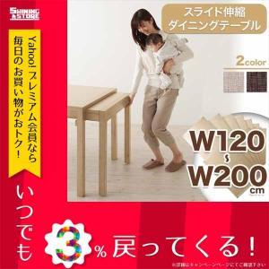 無段階で広がる スライド伸縮テーブル ダイニングシリーズ AdJust アジャスト ダイニングテーブル W120-200|shiningstore