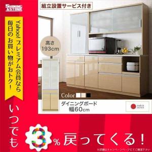 開梱設置付 大型レンジ対応 清潔感のある印象が特徴のキッチンボード Ethica エチカ ダイニング...