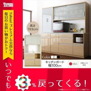 開梱サービスなし 大型レンジ対応 清潔感のある印象が特徴のキッチンボード Ethica エチカ キッ...