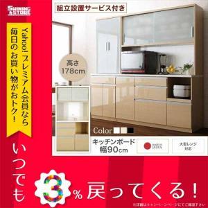 開梱設置付 大型レンジ対応 清潔感のある印象が特徴のキッチンボード Ethica エチカ キッチンボ...
