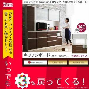開梱サービスなし 大型レンジ対応 ハイカウンター90cmキッチンボード OLEGANO オレガノ キ...