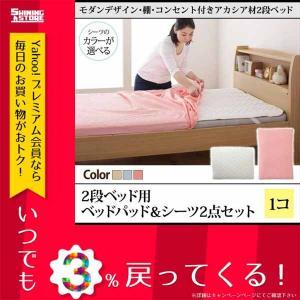 棚 1個 ピンク ブルー Redondo レドンド シングル アイボリー 敷きパッド 2段ベッド用 モダンデザイン ボックスシーツ 敷きパッド敬老の日 500028907|shiningstore