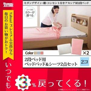 棚 2個 ピンク ブルー Redondo レドンド シングル アイボリー 敷きパッド 2段ベッド用 モダンデザイン ボックスシーツ 敷きパッド敬老の日 500028908|shiningstore