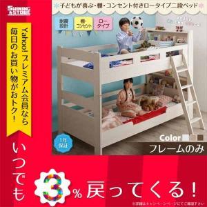 子どもが喜ぶ・棚・コンセント付きロータイプ二段ベッド myspa マイスペ ベッドフレームのみ シン...