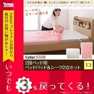 棚 1個 myspa ブルー ピンク) シングル マイスペ 専用別売品 2段ベッド用 二段ベッド用 子どもが喜ぶ シングル敬老の日 (敷きパッドカラー:アイボリー)|shiningstore