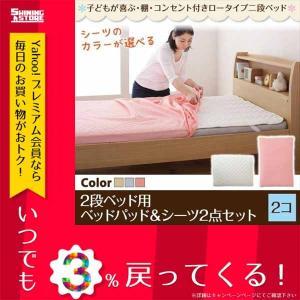 棚 2個 myspa ブルー ピンク) シングル マイスペ 専用別売品 2段ベッド用 二段ベッド用 子どもが喜ぶ シングル敬老の日 (敷きパッドカラー:アイボリー)|shiningstore