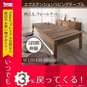 座卓 天然木 SIELTA 120-180 オシャレ シエルタ W120-180 テーブル 3段階伸長式 ローテーブル 伸縮テーブル 使い勝手がいい ウォールナット 2-8人用テーブル