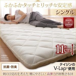 日本製 テイジン シングル V-Lap使用 V-La人掛け使用 朝の目覚めを考えた 腰にやさしい 高弾力四層敷き布団 500031096|shiningstore