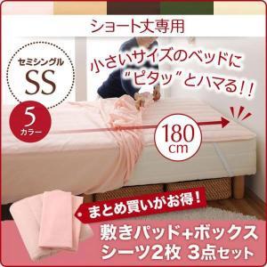 シーツ 3点セット ショート丈 綿混パッド セミシングル 専用寝具です ショート丈専用 敷きパッド+...