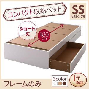 コンパクト収納ベッド CS コンパクトスモール ベッドフレームのみ セミシングル ショート丈 CS ...