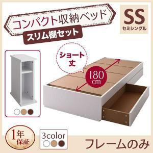 コンパクト収納ベッド CS コンパクトスモール ベッドフレームのみ スリム棚セット セミシングル シ...