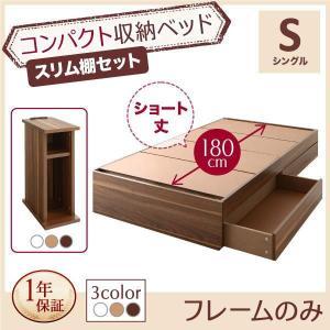 コンパクト収納ベッド CS コンパクトスモール ベッドフレームのみ スリム棚セット シングル ショー...