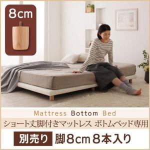 組立 簡単 搬入 脚8cm すのこ構造 ボトムベッド 専用別売品(脚) ※ベッド単品ではありません ショート丈脚付きマットレス 500041986|shiningstore