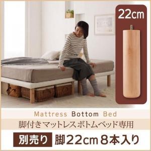 組立 簡単 搬入 脚22cm すのこ構造 ボトムベッド 専用別売品(脚) ※ベッド単品ではありません ショート丈脚付きマットレス 500041987|shiningstore