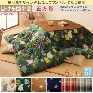選べるデザイン  フランネルコンパクトこたつ布団 掛け布団単品 正方形(75×75cm)天板対応|shiningstore