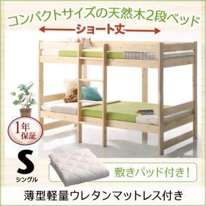 Jeffy 天然木 敬老の日 シングル ジェフィ ショート丈 ナチュラル 敷パッド付き コンパクト2段ベッド ウレタンマットレス付き コンパクト天然木2段ベッドの写真