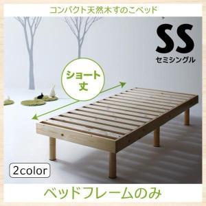 コンパクト天然木すのこベッド minicline ミニクライン ベッドフレームのみ セミシングル シ...