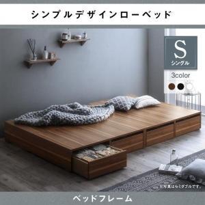 ベッドフレーム 収納ベッド シングル 1人暮らし ワンルーム 選べる引出収納付きシンプルデザインロー...