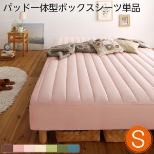 素材・色が選べるカバーリング脚付きマットレスベッド 敷きパッド一体型ボックスシーツ パッド一体型ボックスシーツ ポリエステル素材 シングル|shiningstore