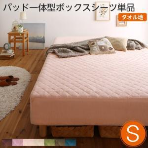 素材・色が選べるカバーリング脚付きマットレスベッド 敷きパッド一体型ボックスシーツ パッド一体型ボックスシーツ タオル素材 シングル|shiningstore