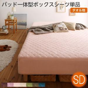 素材・色が選べるカバーリング脚付きマットレスベッド 敷きパッド一体型ボックスシーツ パッド一体型ボックスシーツ タオル素材 セミダブル|shiningstore
