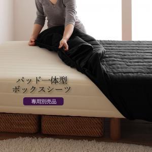 モダンカバーリング脚付きマットレスベッド パッド一体型ボックスシーツ 専用別売り品 ダブル レギュラー丈の商品画像|ナビ